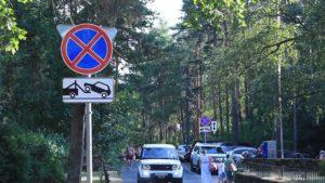 Стоянка запрещена! В поселке Солнечное установлены новые запрещающие знаки дорожного движения