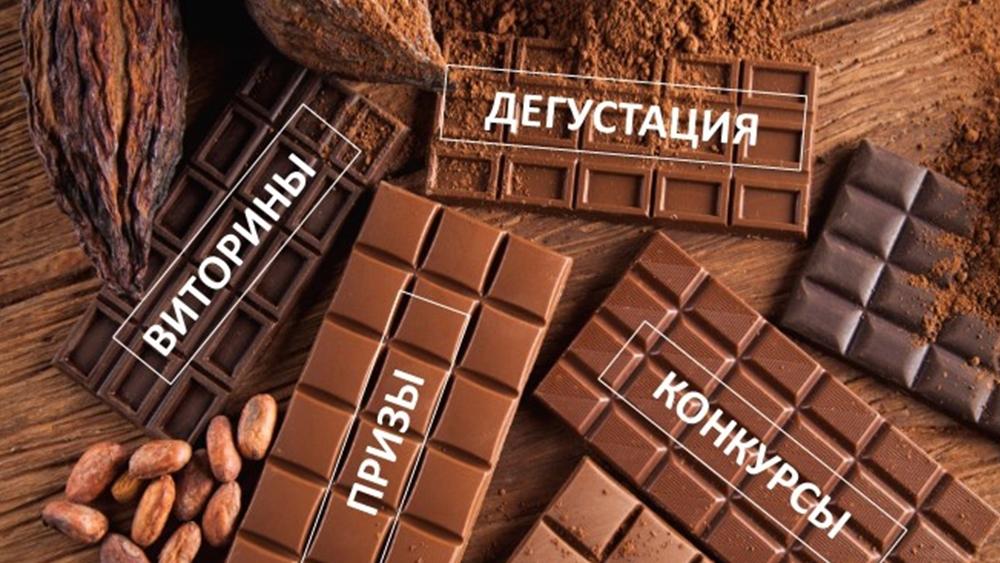 Библиотекари поселка Песочный проведут праздник шоколада