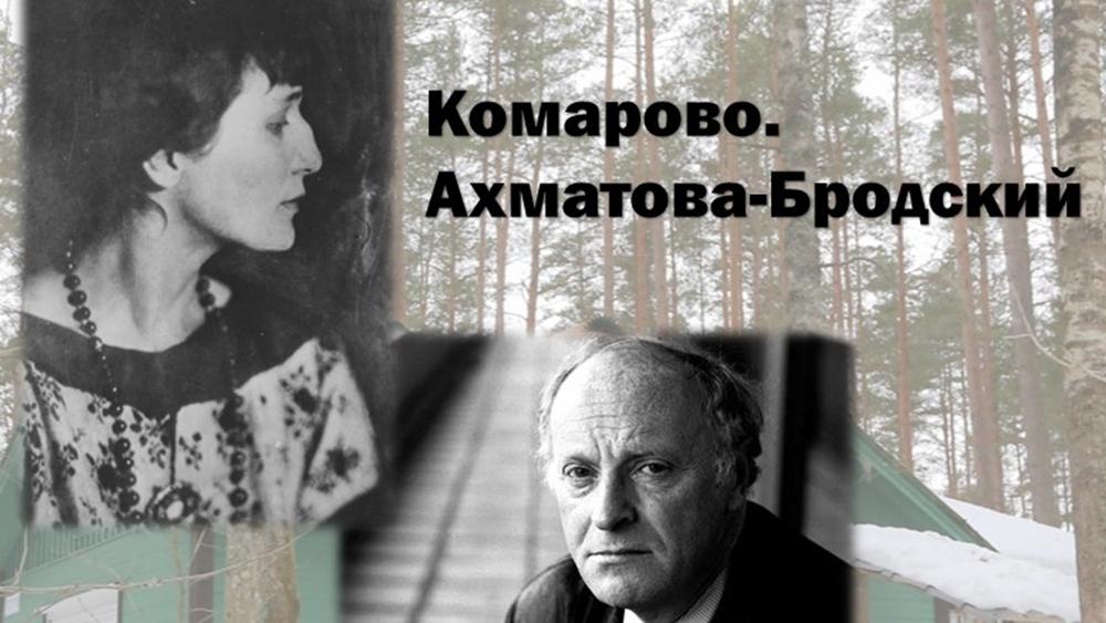 В центре поселка Комарово пройдет лекция «Комарово. Ахматова-Бродский»