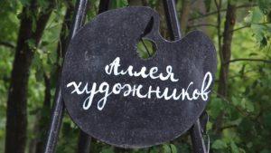 Аллею Художников открыли в Зеленогорском парке культуры и отдыха