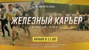 Объявлена регистрация участников второго этапа кубка «Железный карьер»