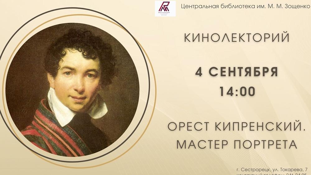 В библиотеке им. М.Зощенко пройдет кинолекторий, посвященный Оресту Кипренскому