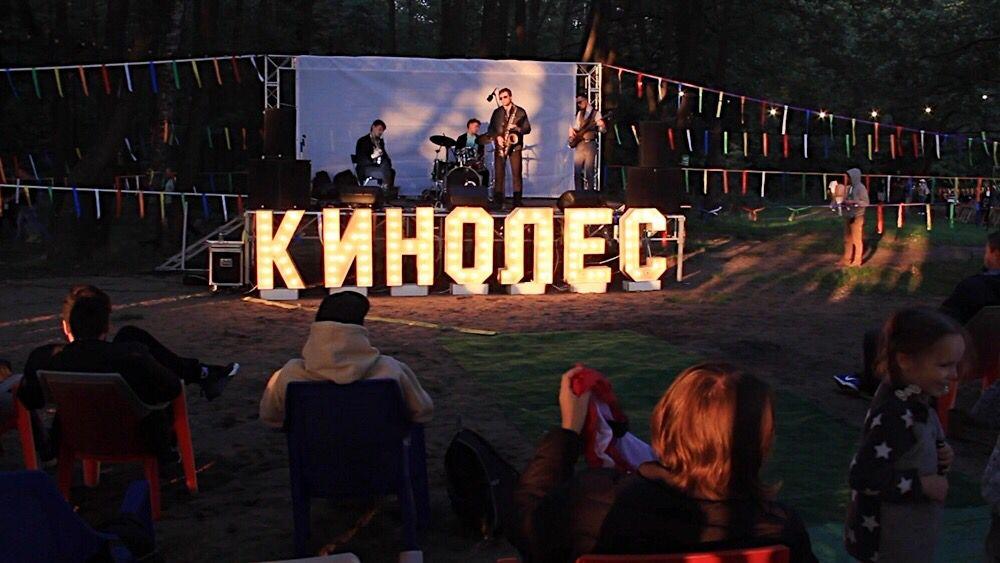 Фестиваль «Кинолес» стал ярким культурным событием уходящего лета