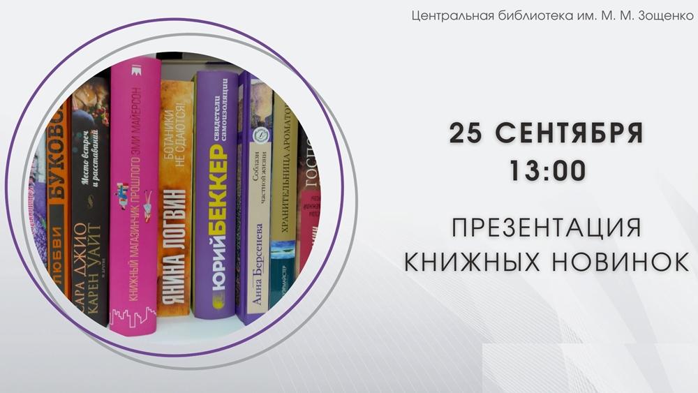 Библиотека им. М.Зощенко представит книжные новинки