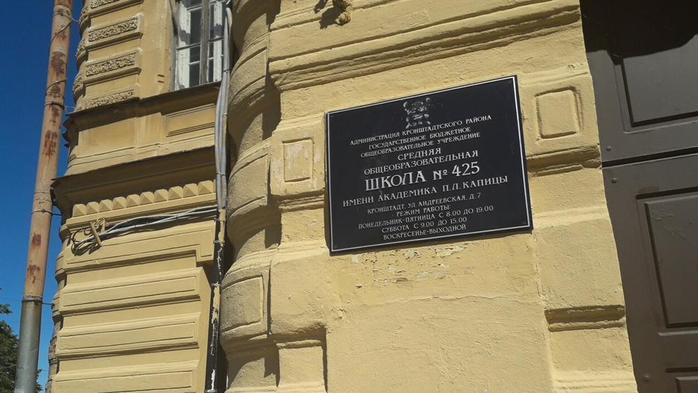 Две школы в Кронштадте включены в заявку на капремонт за счет федерального бюджета