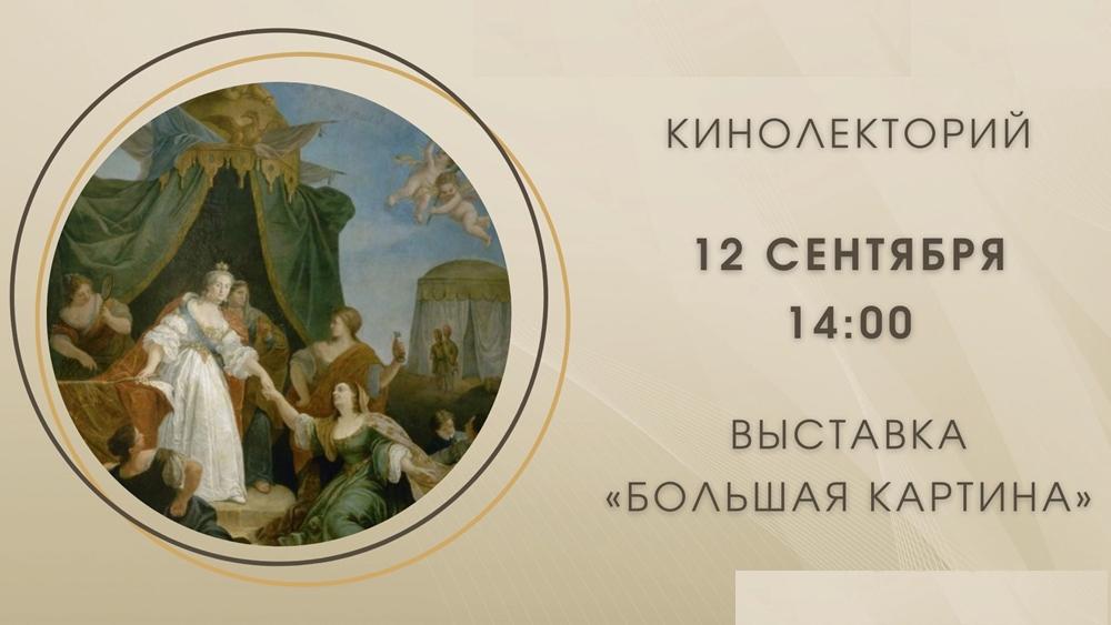 В библиотеке им. М.Зощенко пройдет кинолекторий, посвященный выставке «Большая картина»