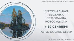 В библиотеке им. М.Зощенко откроется художественная выставка Святослава Новосадюка