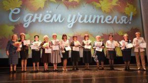 Лучшим педагогам Кронштадтского района вручили награды