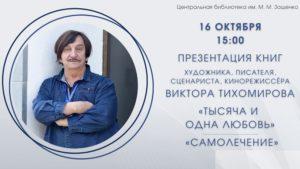 Презентация новых книг Виктора Тихомирова в библиотеке им. М.Зощенко