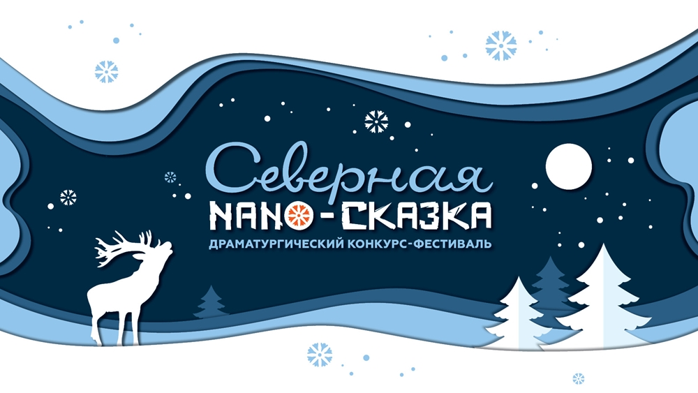Завершается прием заявок на конкурс-фестиваль «Северная NANO-сказка»