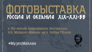 В Кронштадте откроется выставка к 150-летию экспедиции Миклухо-Маклая